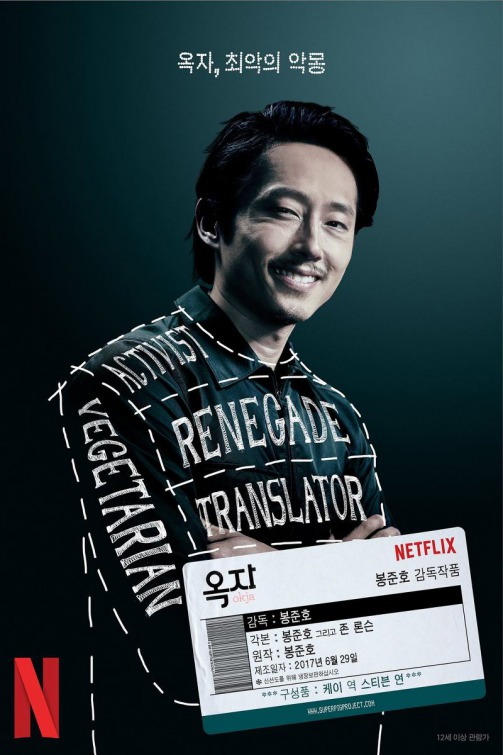 "a poster of steven yeun for the film okja, with an id card in korean and over his body a meat-cut overlay with different buzzwords like ""renegade"" and ""translator"""